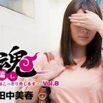 無修正 田中美春 中出し魂 ゴムはこっそり外します Vol.8